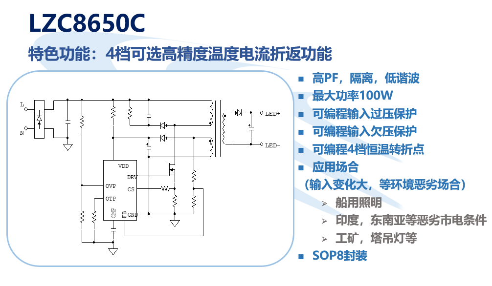 LZC8650C
